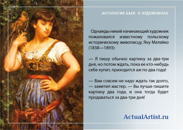 ActualArtist.ru-Jan-Matejko