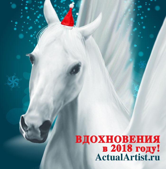 дизайн открытки с Новым годом 2018